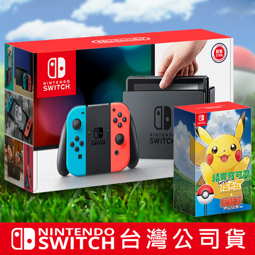 Nintendo Switch 主機 + 精靈寶可夢 Lets Go 皮卡丘 精靈球 Plus 套裝