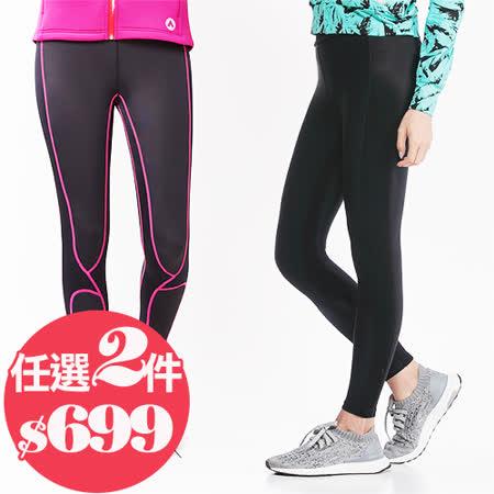 TOP GIRL&FIVE UP 聯合品牌運動緊身褲