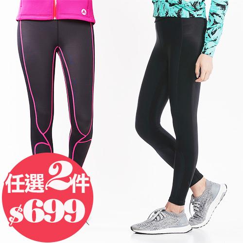 【TOP GIRL&FIVE UP &V TEAM】聯合品牌運動周 緊身褲系列  任選2件699