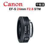 CANON EF-S 24mm F2.8 STM (平行輸入)