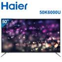 【Haier海爾】50吋 4K HDR 聯網液晶顯示器+視訊盒LE50K6000U(與TL-50M200 E50-700 50JR700 LE50K6500U同面板吋)(含運無安裝)