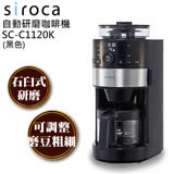 SIROCA 石臼式全自動研磨咖啡機 SC-C1120K/SS