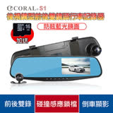 CORAL S1 後視鏡行車記錄器(贈16G記憶卡)