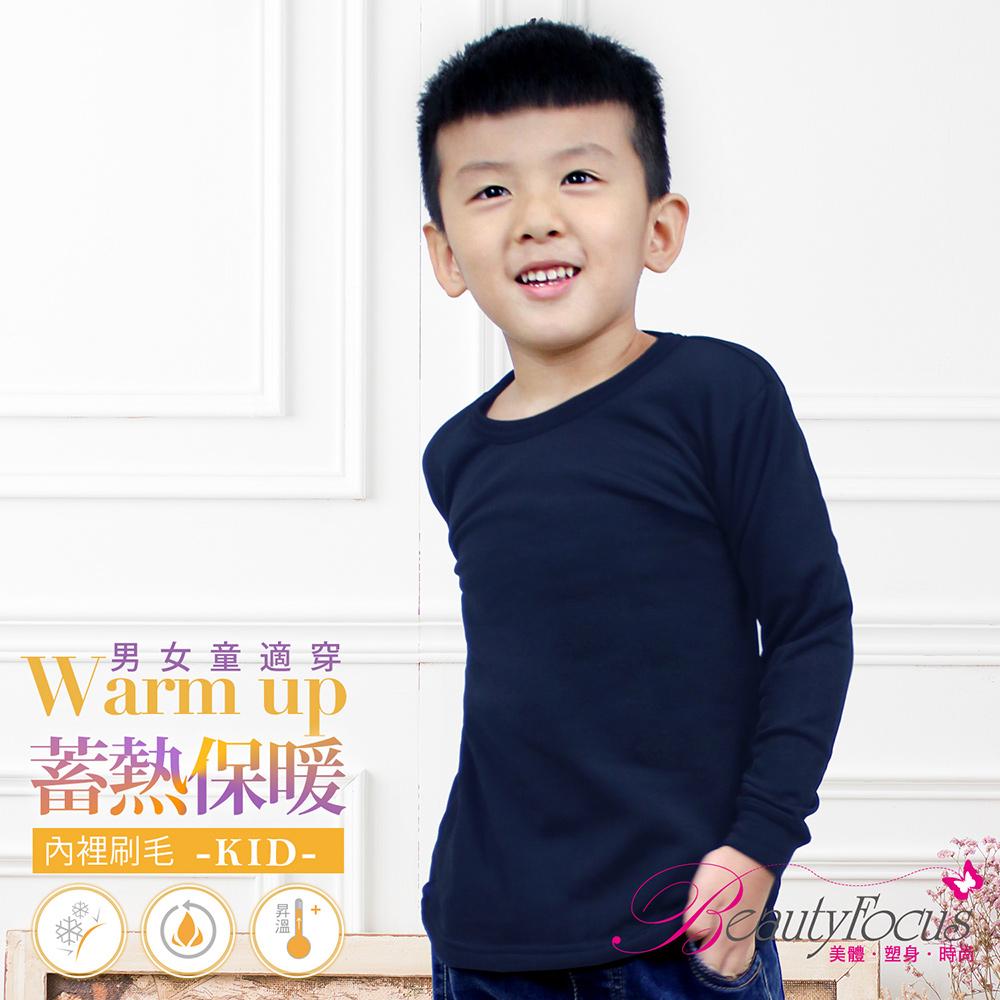 【BeautyFocus】兒童內刷毛蓄熱保暖衣-5593黑色
