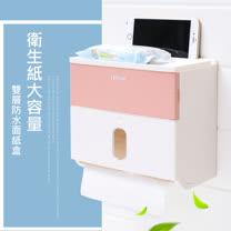 巴芙洛 衛生紙大容量雙層防水面紙盒(免釘免鑽無痕衛生紙掛架)