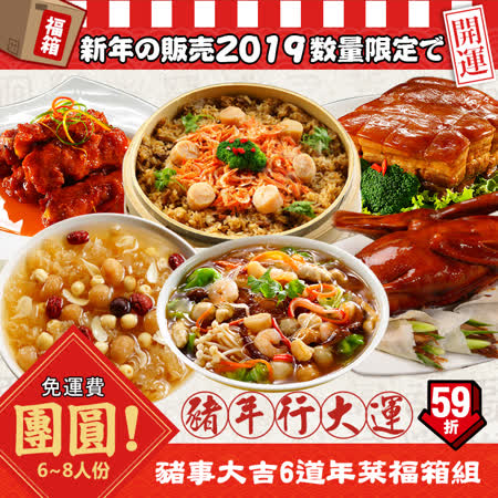 台北濱江 團圓!豬事大吉6道年菜組