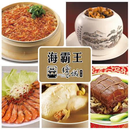 海霸王x饗城 年菜團圓宴(5道菜)