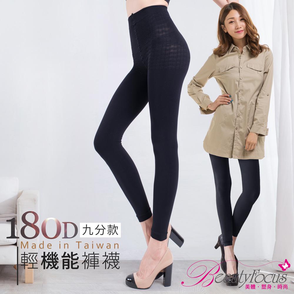 【BeautyFocus】輕機能180D平腹翹臀九分褲襪-2301