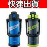 象印 SLiT運動型不鏽鋼真空保冷瓶 (SD-BC20)