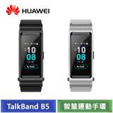 [特賣] HUAWEI TalkBand B5 智慧運動手環 (韻律黑/冰川灰)