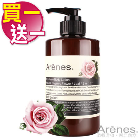 Arenes  玫瑰植萃身體乳霜