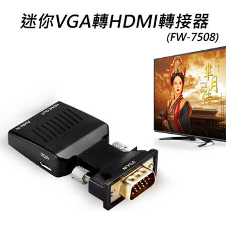 迷你VGA轉HDMI轉接器(FW-7508)