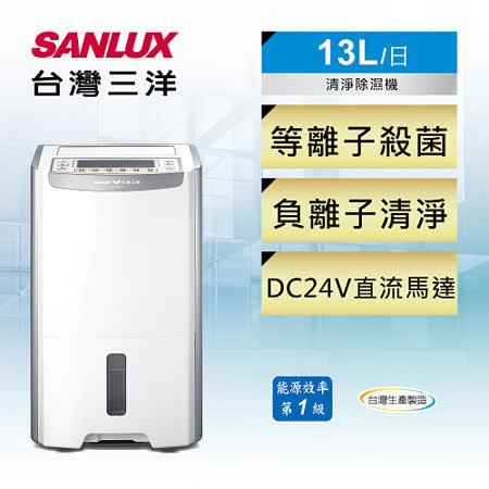 SANLUX 台灣三洋  13公升大容量微電腦除濕機