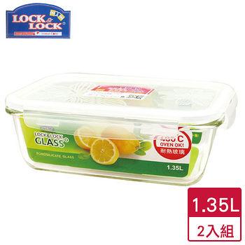 (2件超值組)樂扣樂扣 耐熱玻璃保鮮盒-長方綠(1.35L)
