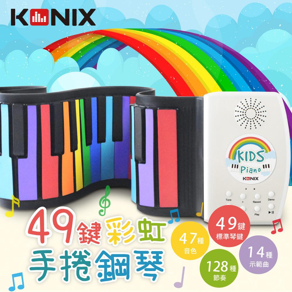 Konix 49鍵彩虹兒童手捲鋼琴
