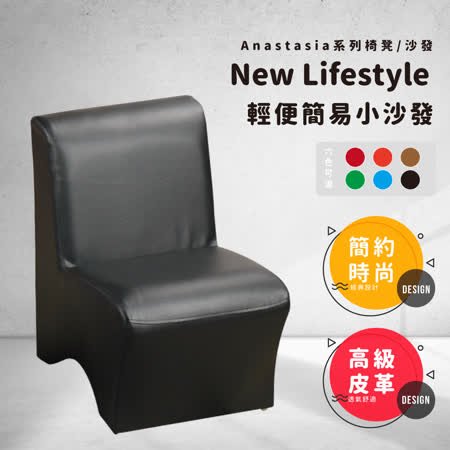 ABOSS 優質皮革輕便小沙發