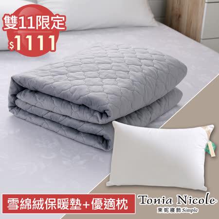 東妮寢飾 保暖墊(雙人)+優適枕1入