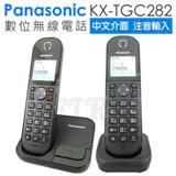 【贈燈泡1入】Panasonic國際牌 KX-TGC282 DECT數位無線電話 中文介面 注音輸入 KX-TGC282TWB (公司貨)