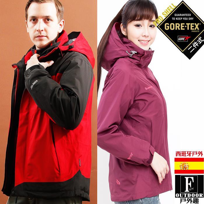 【西班牙-戶外趣】歐洲極地禦寒原裝GORETEX二合一 兩件式內刷毛高防水防風外套(男女多色可選)