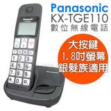 Panasonic國際牌 KX-TGE110 DECT數位無線電話 大字體 大按鍵 快速撥號 長輩適用 TGE110TWB (公司貨)