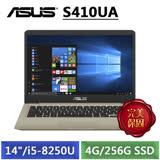 ASUS VivoBook S410UA-0261A8250U 冰柱金 (14吋FHD/i5-8250U/4G/256G SSD/W10)