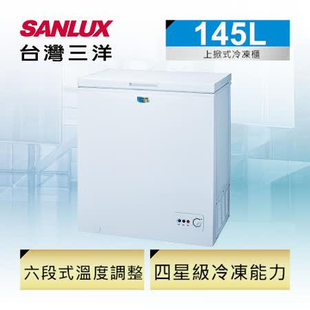 台灣三洋SANLUX 145公升冷凍櫃