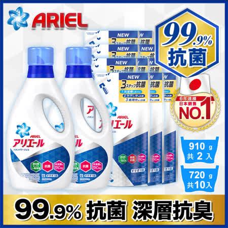 ARIEL超濃縮洗衣精910g*2瓶+720g*10包