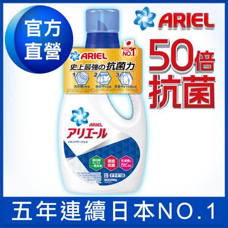 ARIEL超濃縮洗衣精910g*9瓶