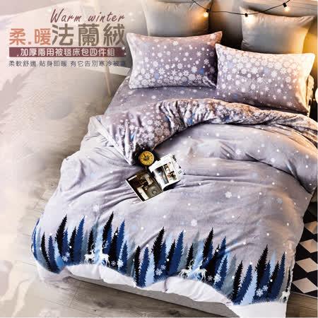 ARTIS-加厚法蘭絨 兩用被毯雙人床包四件組