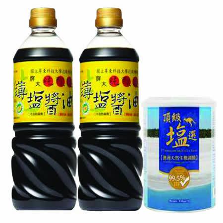 【屏大】特惠組  薄鹽醬油710ml*2