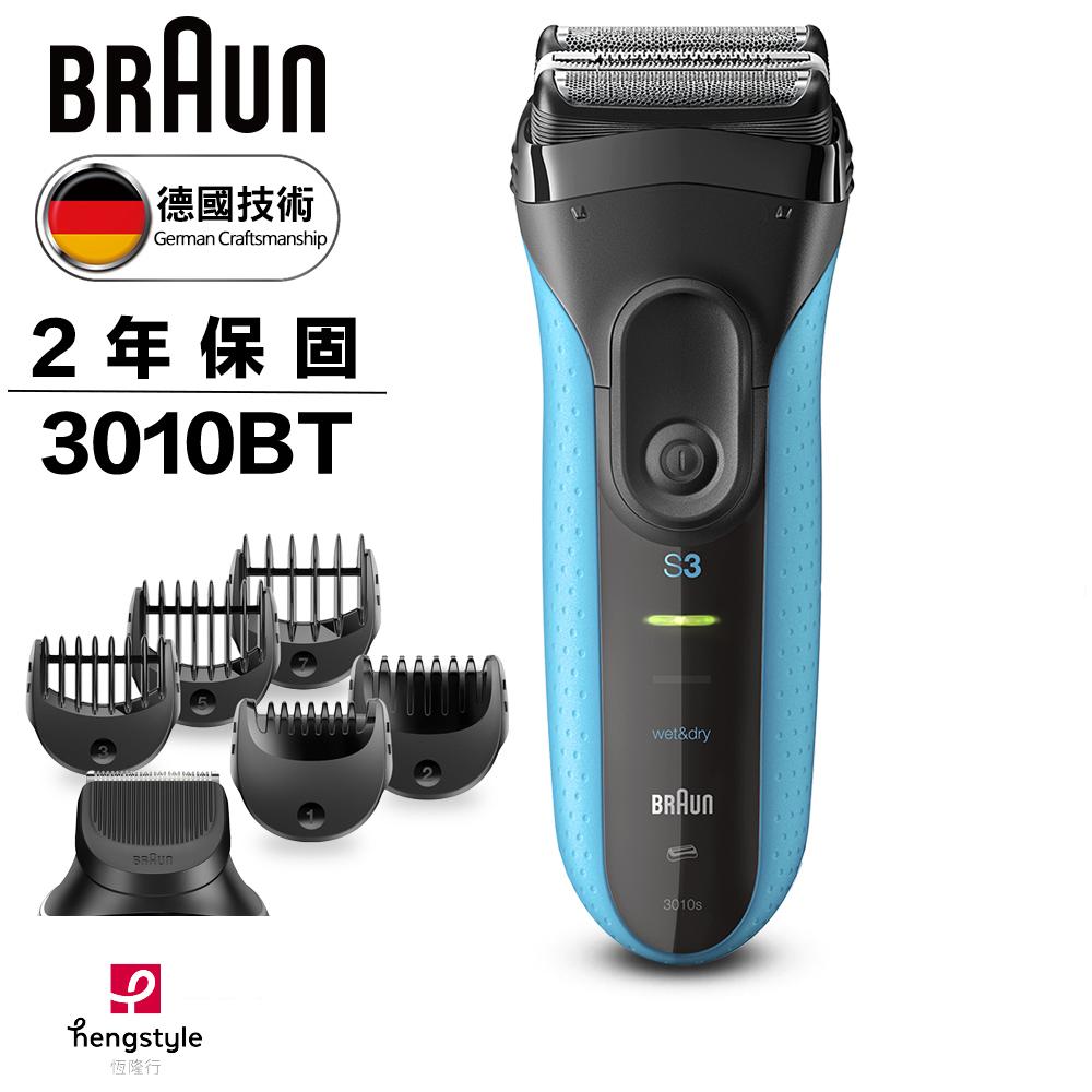 ▼福利品【德國百靈BRAUN】新三鋒系列電鬍刀造型組3010BT