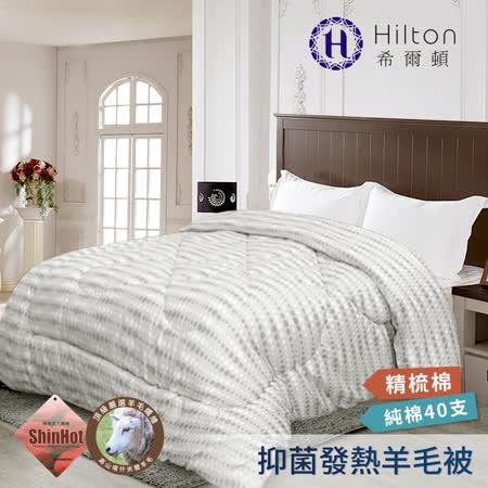 希爾頓-40支紗 精梳棉發熱羊毛被