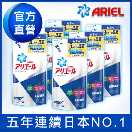 日本P&G全新Ariel 超濃縮洗衣精補充包