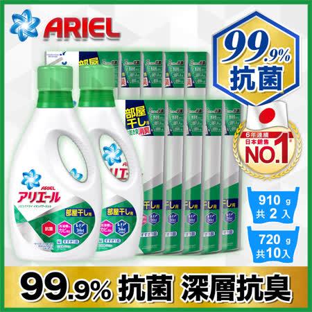 Ariel 超濃縮洗衣精2瓶+10包
