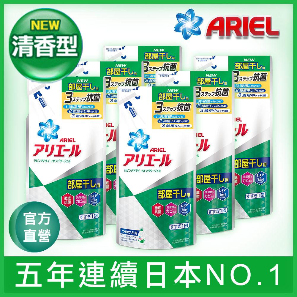 【日本P&G】全新Ariel 超濃縮洗衣精補充包 室內晾衣清香型 (720gx6包)