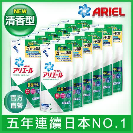 日本Ariel  內晾衣香濃縮洗衣精12包