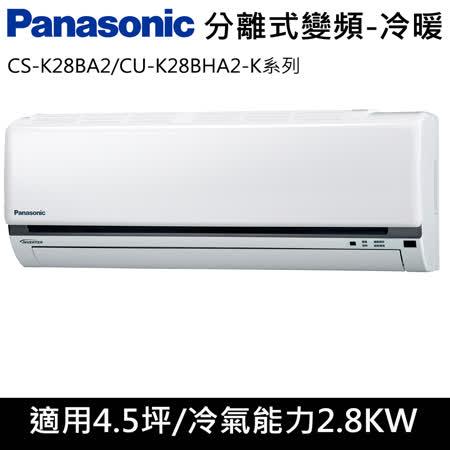 國際牌4.5坪【K系列R32冷媒】變頻冷暖分離式CS-K28BA2/CU-K28BHA2*送馬克杯2入組
