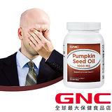 【GNC健安喜】南瓜籽油膠囊食品100顆