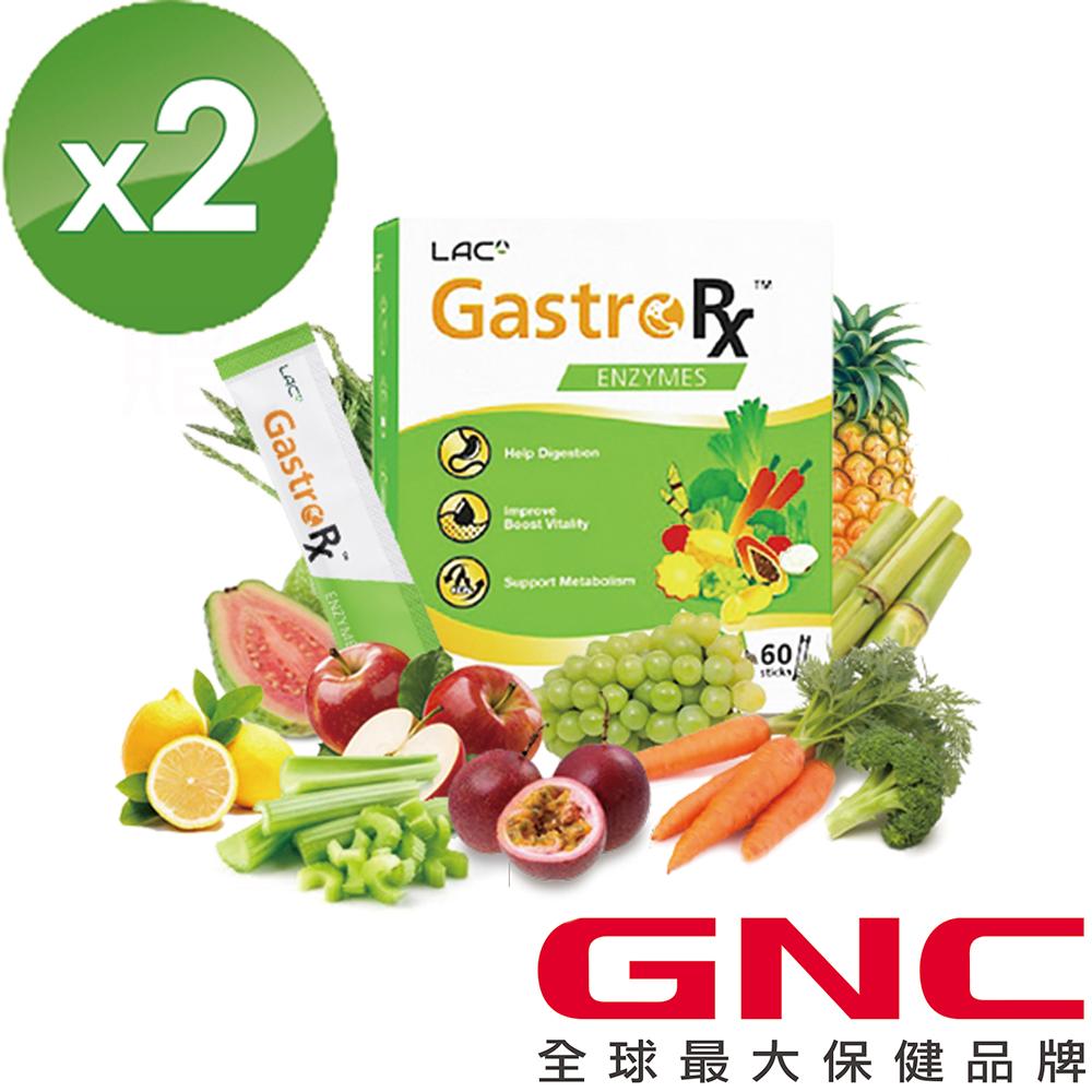 【GNC 蔬暢有酵組】LAC 蔬果酵素精華 60包/盒(13種天然蔬果酵素精華) *2盒