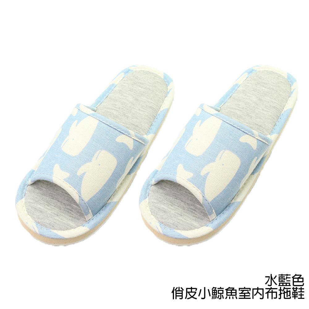 【333家居鞋館】親膚材質★俏皮小鯨魚室內布拖鞋-水藍
