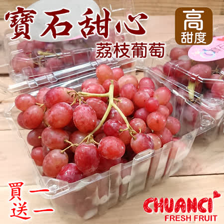 川琪 寶石甜心  荔枝味葡萄