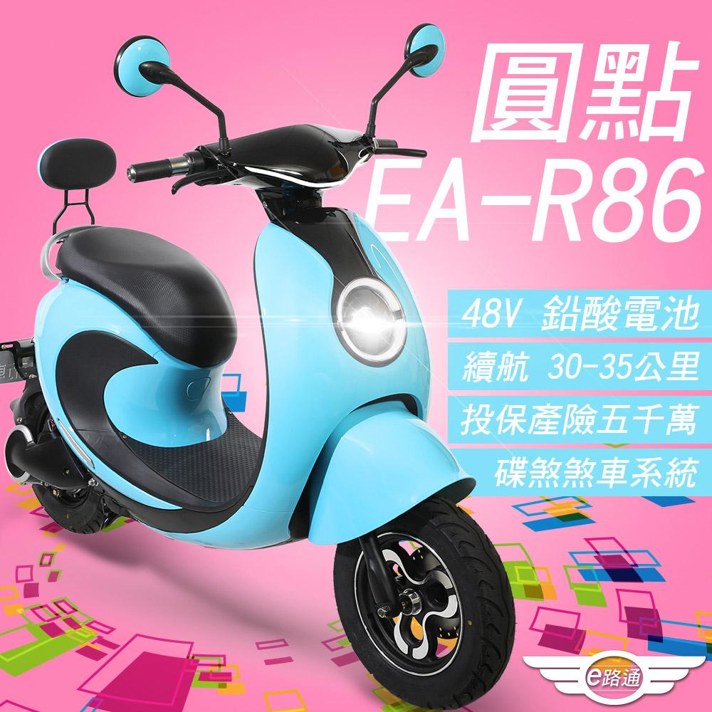 (客約)【e路通】EA-R86 圓點 48V鉛酸 800W LED燈 液晶儀表 電動車 (電動自行車)