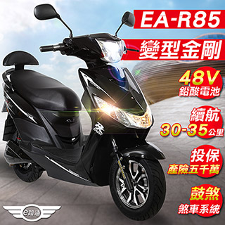 (客約)【e路通】EA-R85 變型金剛 48V鉛酸 800W LED大燈 液晶儀表 電動車 (電動自行車)