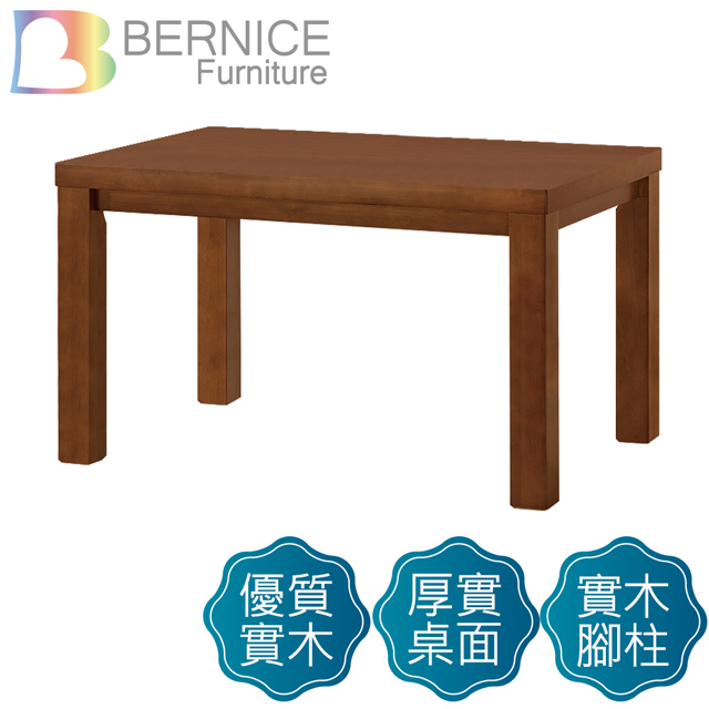 Bernice-哈維耶全實木4.3尺餐桌