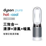 Dyson 戴森 Pure Hot+Cool HP04 三合一涼暖空氣清淨機/風扇/電暖器 時尚白(新品搶先預購)