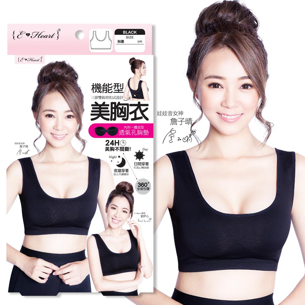 【E‧Heart】機能型美胸衣(24H吸濕排汗-心機黑)