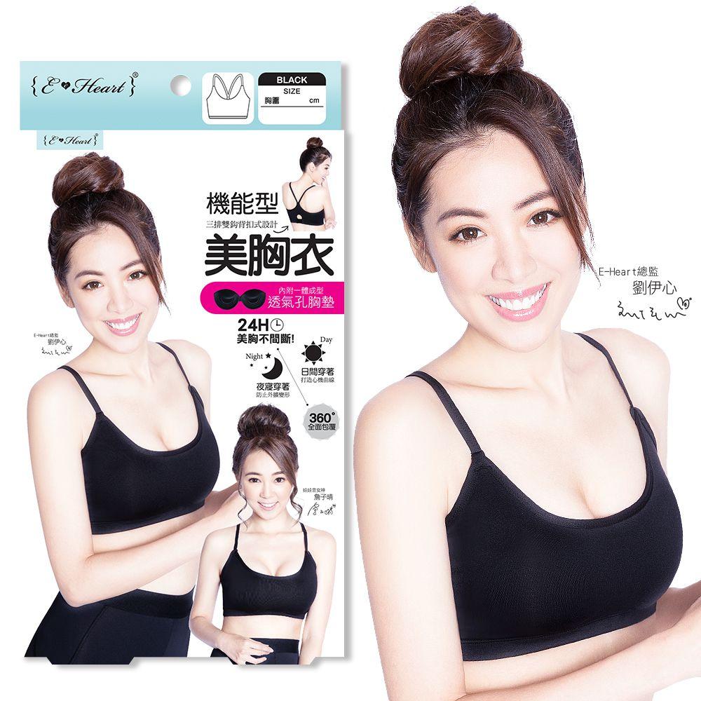 【E‧Heart】機能型美胸衣(24H吸濕排汗-細肩帶黑)
