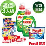 (即期品)Persil寶瀅 洗衣清潔超值組(全效洗衣凝露1.46Lx2+雙效膠囊18顆x1)+馬桶清潔球50g(1入)