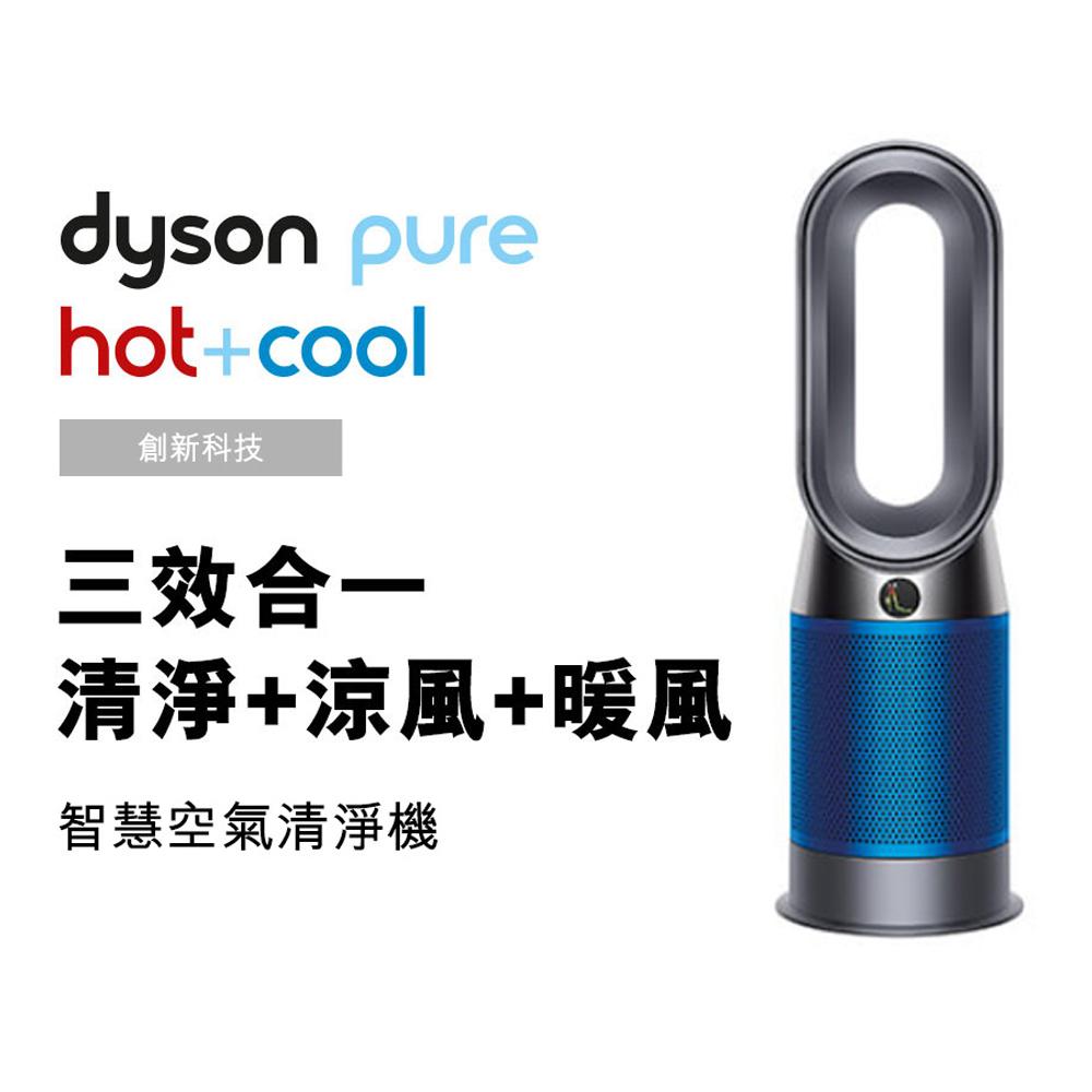 [現貨供應]Dyson 戴森 Pure Hot+Cool HP04 三合一涼暖空氣清淨機/風扇/電暖器 科技藍