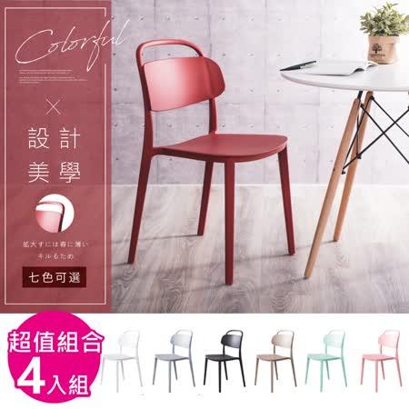 Abel 4入組 Cecil塞西弧形時尚餐椅